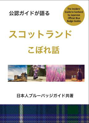 Picture of An Insiders Guide to Scotland (Japanese)
