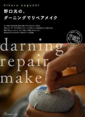 Picture of Darning: Repair Make Mend