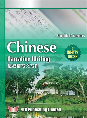 Picture of Chinese Narrative Writing