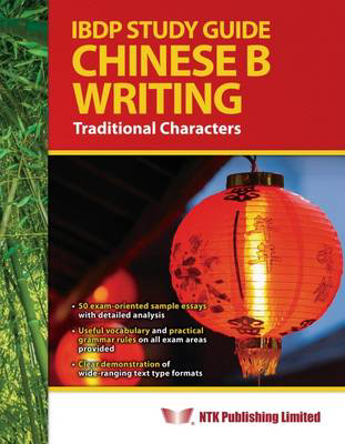 Picture of IBDP STUDY GUIDE CHINESE B WRITING (TRADITIONAL CHARACTERS)