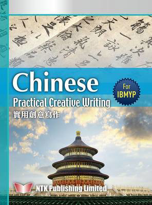 Picture of Chinese Practical Creative Writing (Traditional Characters)