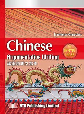 Picture of Chinese Argumentative Writing (Traditional Characters)