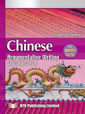 Picture of Chinese Argumentative Writing